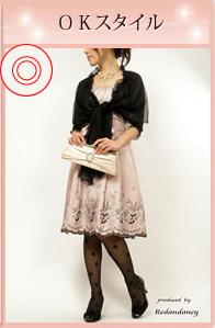 結婚式のファッション(女性編) 黒タイツ
